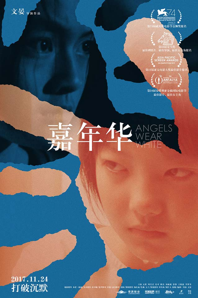 Theatrical one-sheet for Jia nian hua (Angels Wear White)