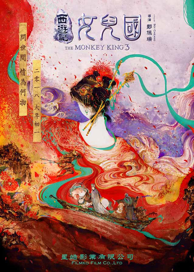 Xin Yi Lian's poster for The Monkey King 3
